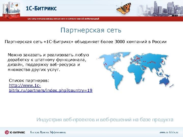 Партнерская сеть « 1 С-Битрикс» объединяет более 3000 компаний в России Можно заказать и
