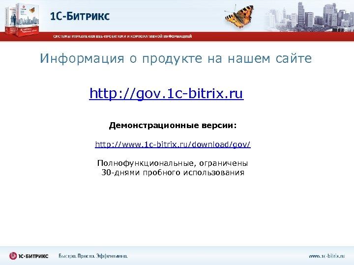 Информация о продукте на нашем сайте http: //gov. 1 c-bitrix. ru Демонстрационные версии: http: