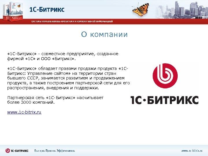 О компании « 1 С-Битрикс» - совместное предприятие, созданное фирмой « 1 С» и