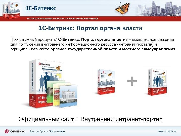 1 С-Битрикс: Портал органа власти Программный продукт « 1 С-Битрикс: Портал органа власти» –