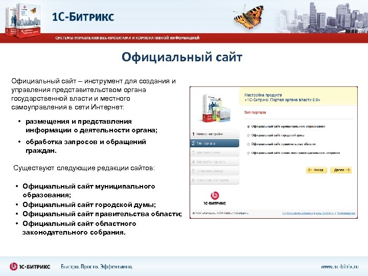 Официальный сайт – инструмент для создания и управления представительством органа государственной власти и местного