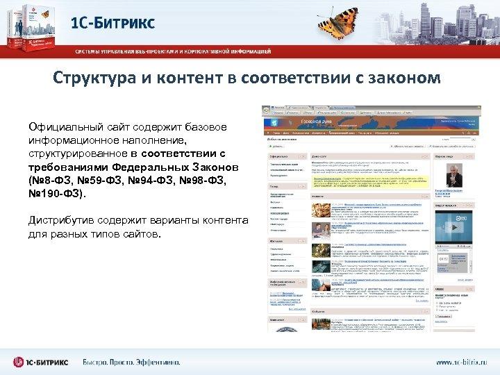Структура и контент в соответствии с законом Официальный сайт содержит базовое информационное наполнение, структурированное