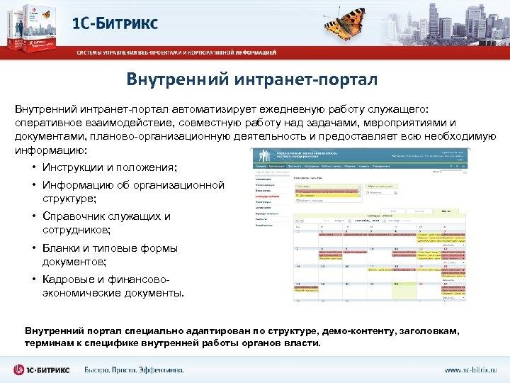 Внутренний интранет-портал автоматизирует ежедневную работу служащего: оперативное взаимодействие, совместную работу над задачами, мероприятиями и
