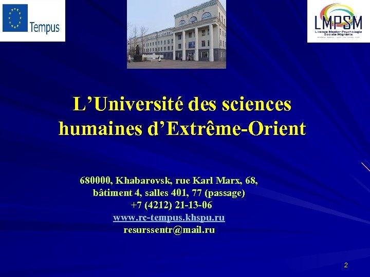 L'Université des sciences humaines d'Extrême-Orient 680000, Khabarovsk, rue Karl Marx, 68, bâtiment 4, salles
