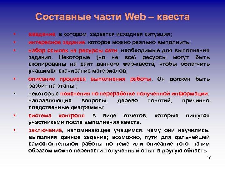 Составные части Web – квеста • • введение, в котором задается исходная ситуация; интересное