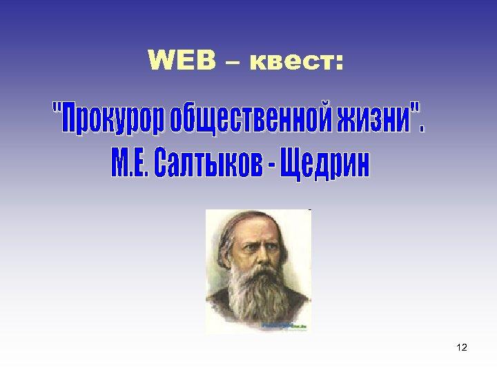 WEB – квест: 12