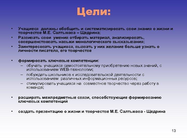 Цели: • • • Учащиеся должны обобщить и систематизировать свои знания о жизни и