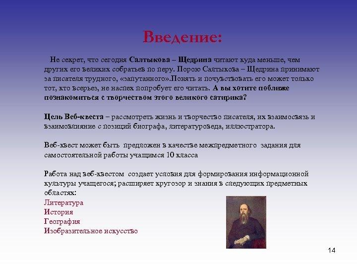 Введение: Не секрет, что сегодня Салтыкова – Щедрина читают куда меньше, чем других его