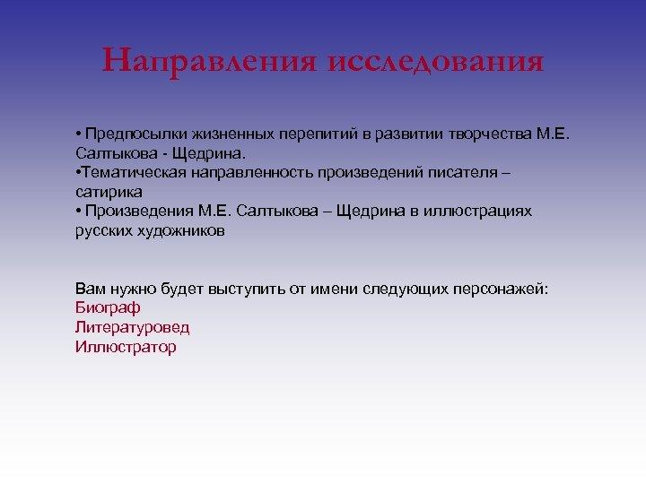 Направления исследования • Предпосылки жизненных перепитий в развитии творчества М. Е. Салтыкова - Щедрина.