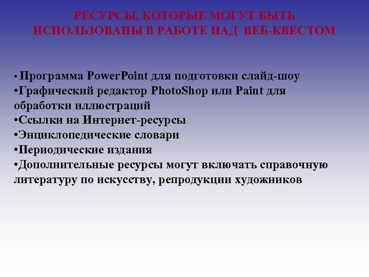 РЕСУРСЫ, КОТОРЫЕ МОГУТ БЫТЬ ИСПОЛЬЗОВАНЫ В РАБОТЕ НАД ВЕБ-КВЕСТОМ • Программа Power. Point для