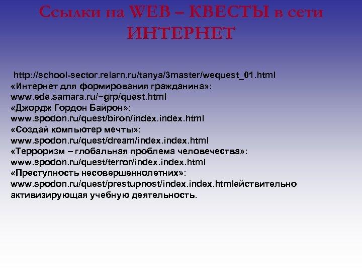 Ссылки на WEB – КВЕСТЫ в сети ИНТЕРНЕТ http: //school-sector. relarn. ru/tanya/3 master/wequest_01. html