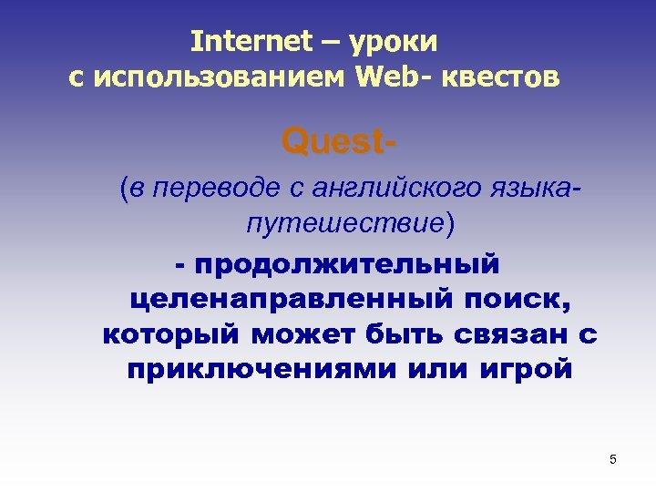 Internet – уроки с использованием Web- квестов Quest(в переводе с английского языкапутешествие) - продолжительный