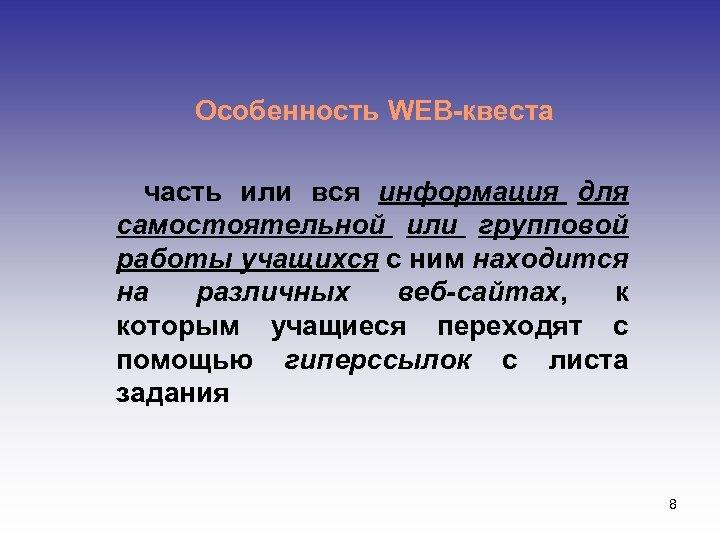 Особенность WEB-квеста часть или вся информация для самостоятельной или групповой работы учащихся с ним