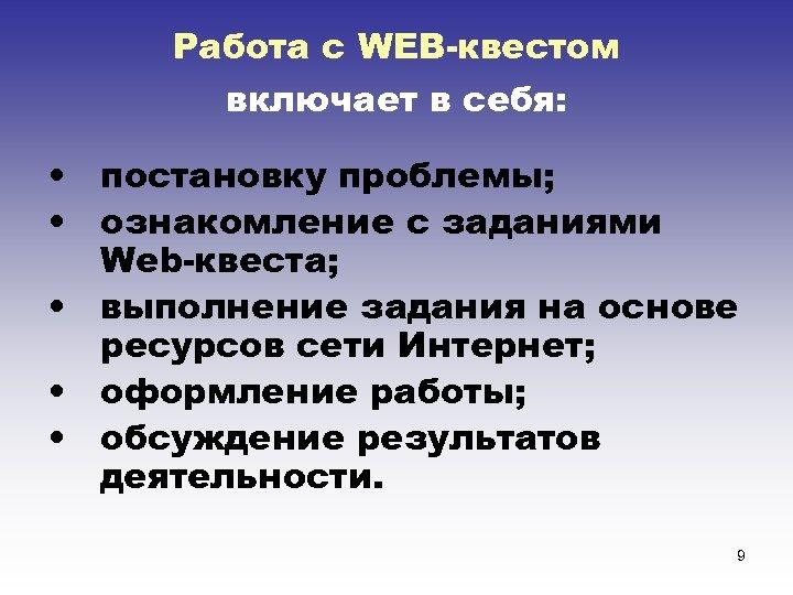 Работа с WEB-квестом включает в себя: • постановку проблемы; • ознакомление с заданиями Web-квеста;