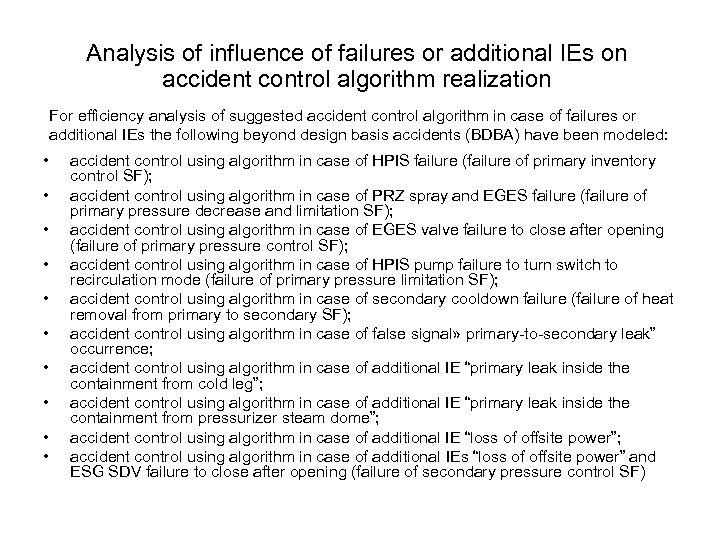 Analysis of influence of failures or additional IEs on accident control algorithm realization For