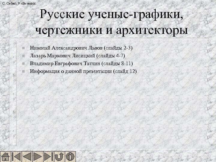 С. Сибко, 9 «В» класс. Русские ученые-графики, чертежники и архитекторы n n Николай Александрович