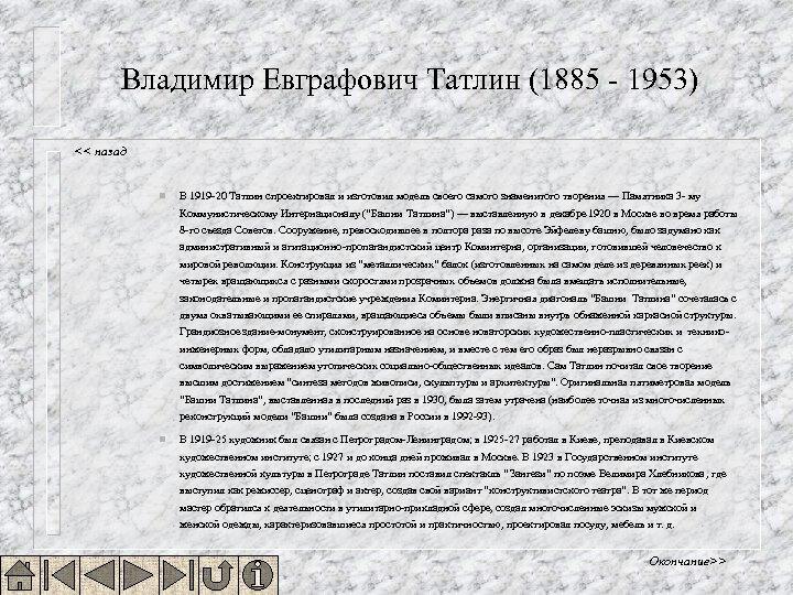 Владимир Евграфович Татлин (1885 - 1953) << назад n В 1919 -20 Татлин спроектировал