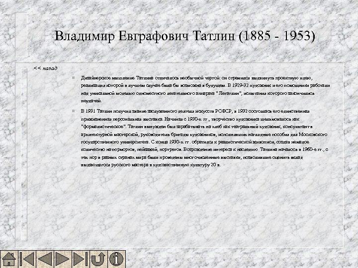 Владимир Евграфович Татлин (1885 - 1953) << назад n Дизайнерское мышление Татлина отличалось необычной