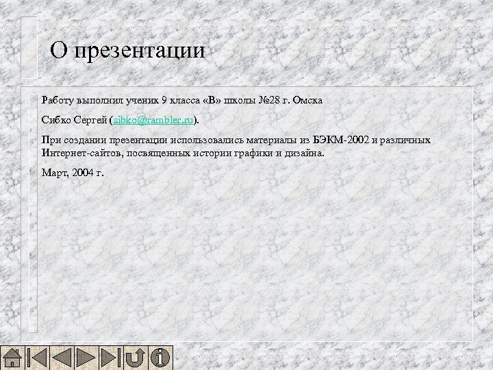 О презентации Работу выполнил ученик 9 класса «В» школы № 28 г. Омска Сибко