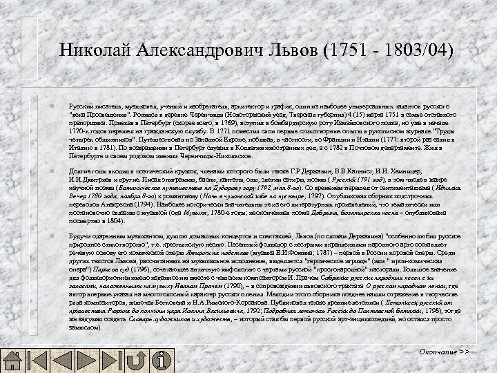 Николай Александрович Львов (1751 - 1803/04) n Русский писатель, музыковед, ученый и изобретатель, архитектор