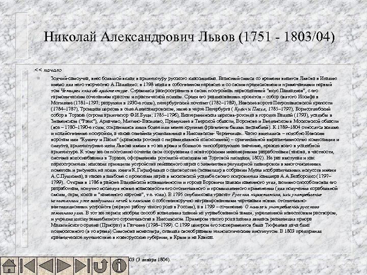 Николай Александрович Львов (1751 - 1803/04) << начало n Зодчий-самоучка, внес большой вклад в