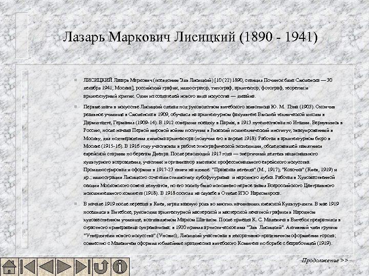 Лазарь Маркович Лисицкий (1890 - 1941) n ЛИСИЦКИЙ Лазарь Маркович (псевдоним Эль Лисицкий) [10