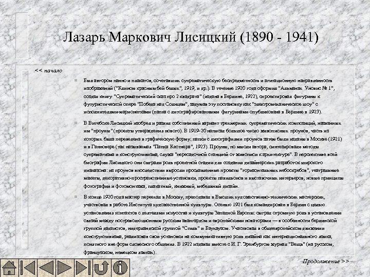 Лазарь Маркович Лисицкий (1890 - 1941) << начало n Был автором панно и плакатов,