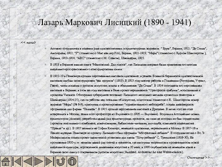 Лазарь Маркович Лисицкий (1890 - 1941) << назад n Активно сотрудничал в издании ряда