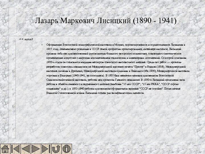 Лазарь Маркович Лисицкий (1890 - 1941) << назад n Оформление Всесоюзной полиграфической выставки в