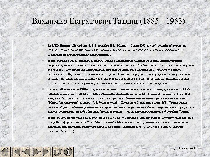 Владимир Евграфович Татлин (1885 - 1953) n ТАТЛИН Владимир Евграфович [16 (18) декабря 1885,