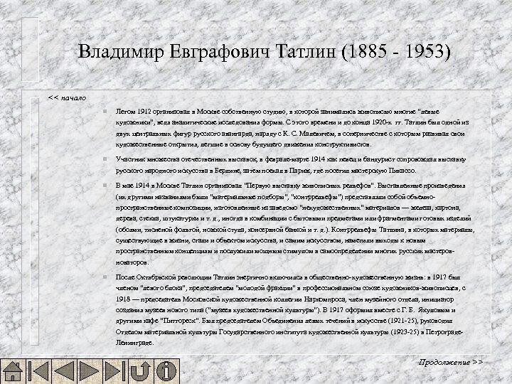 Владимир Евграфович Татлин (1885 - 1953) << начало n Летом 1912 организовал в Москве