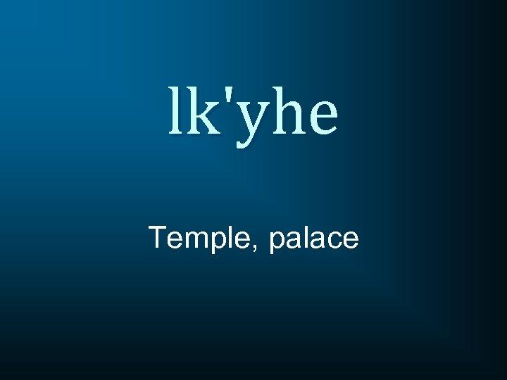 lk'yhe Temple, palace