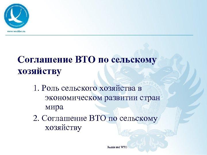 www. worldec. ru Соглашение ВТО по сельскому хозяйству 1. Роль сельского хозяйства в экономическом