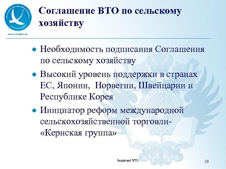 Соглашение ВТО по сельскому хозяйству www. worldec. ru l l l Необходимость подписания Соглашения