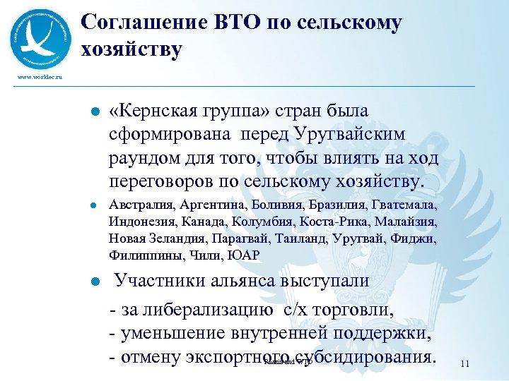 Соглашение ВТО по сельскому хозяйству www. worldec. ru l «Кернская группа» стран была сформирована