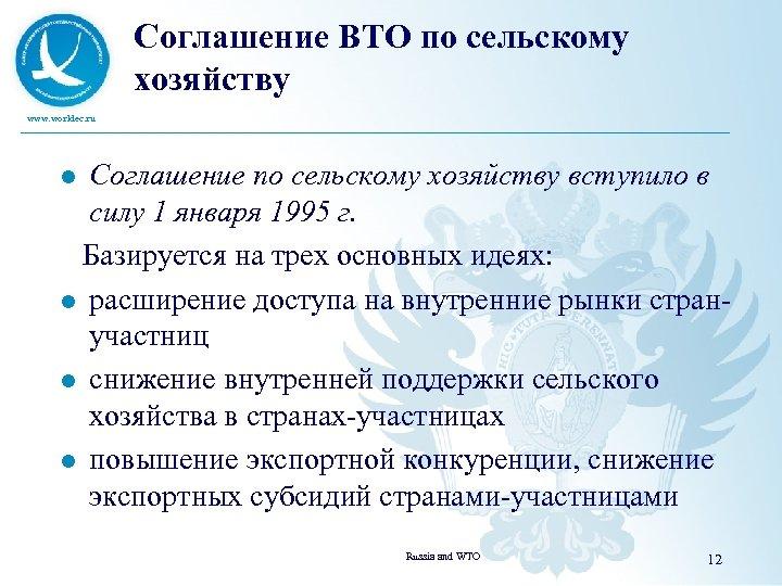 Соглашение ВТО по сельскому хозяйству www. worldec. ru Соглашение по сельскому хозяйству вступило в