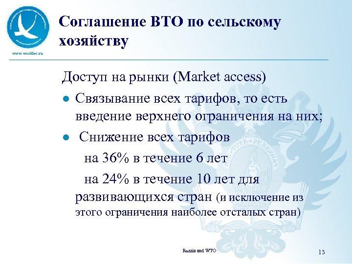 Соглашение ВТО по сельскому хозяйству www. worldec. ru Доступ на рынки (Market access) l