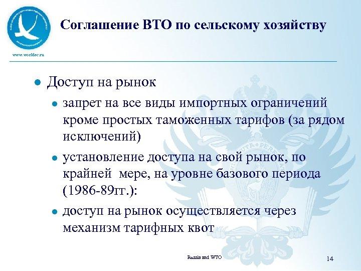 Соглашение ВТО по сельскому хозяйству www. worldec. ru l Доступ на рынок l l
