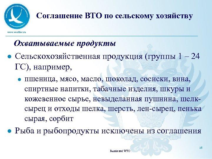 Соглашение ВТО по сельскому хозяйству www. worldec. ru Охватываемые продукты l Сельскохозяйственная продукция (группы