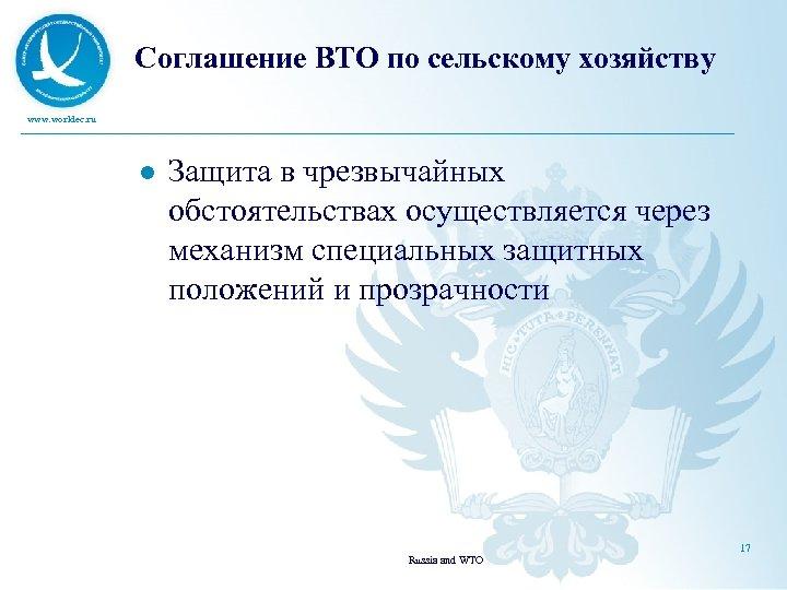 Соглашение ВТО по сельскому хозяйству www. worldec. ru l Защита в чрезвычайных обстоятельствах осуществляется