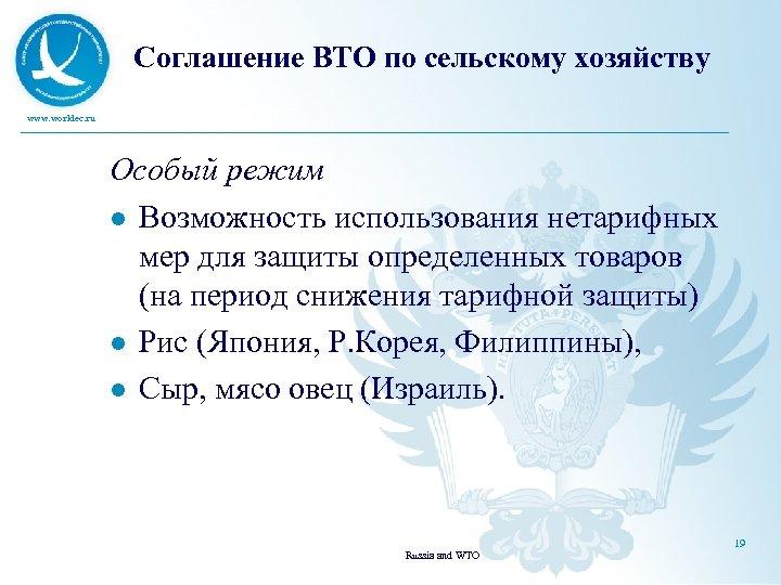 Соглашение ВТО по сельскому хозяйству www. worldec. ru Особый режим l Возможность использования нетарифных