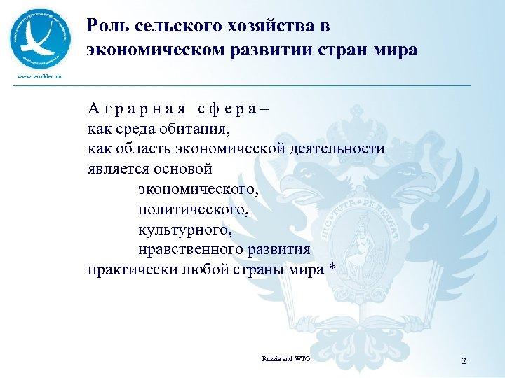 Роль сельского хозяйства в экономическом развитии стран мира www. worldec. ru А г р
