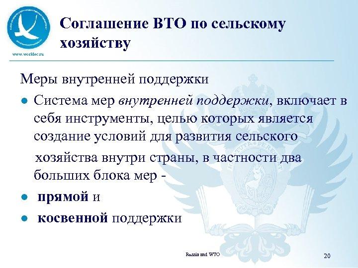 Соглашение ВТО по сельскому хозяйству www. worldec. ru Меры внутренней поддержки l Система мер