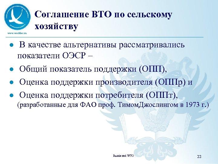 Соглашение ВТО по сельскому хозяйству www. worldec. ru l l В качестве альтернативы рассматривались
