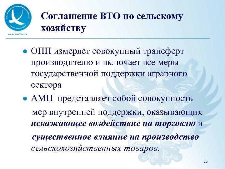 www. worldec. ru Соглашение ВТО по сельскому хозяйству ОПП измеряет совокупный трансферт производителю и