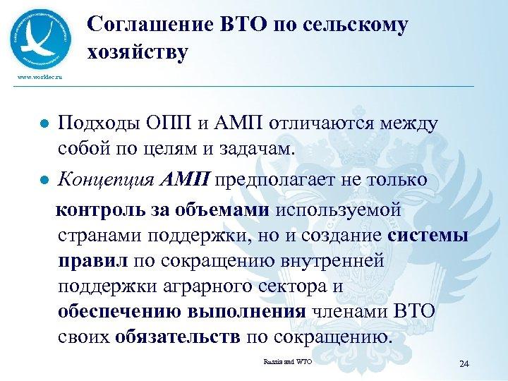 Соглашение ВТО по сельскому хозяйству www. worldec. ru Подходы ОПП и АМП отличаются между