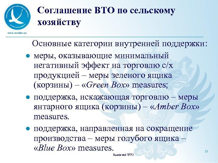 Соглашение ВТО по сельскому хозяйству www. worldec. ru Основные категории внутренней поддержки: l меры,