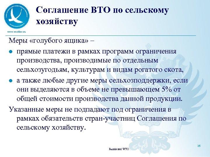Соглашение ВТО по сельскому хозяйству www. worldec. ru Меры «голубого ящика» – l прямые