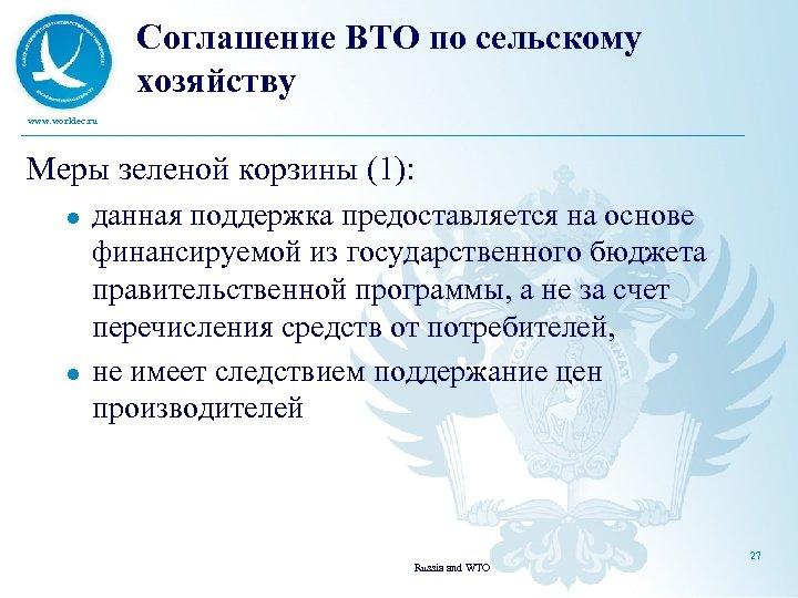 Соглашение ВТО по сельскому хозяйству www. worldec. ru Меры зеленой корзины (1): l l