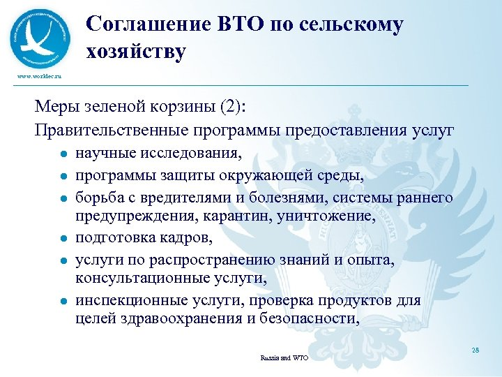 Соглашение ВТО по сельскому хозяйству www. worldec. ru Меры зеленой корзины (2): Правительственные программы